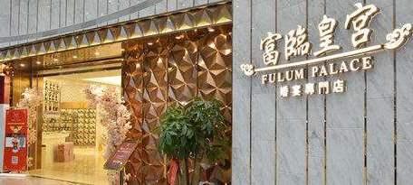 香港富临皇宫一站式婚宴会所