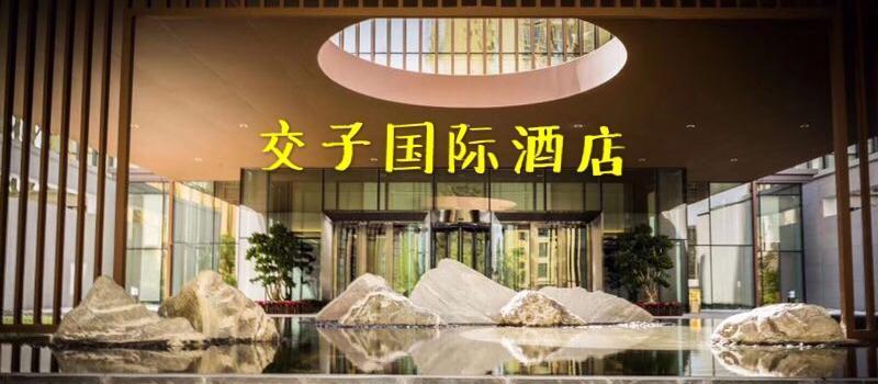 交子国际酒店