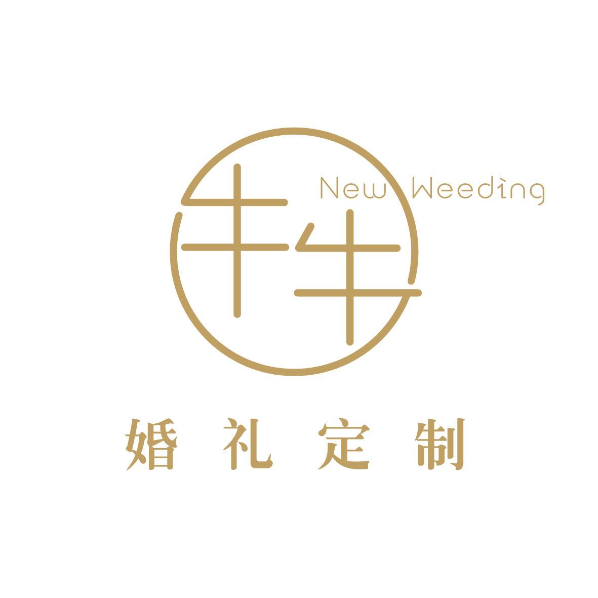 牛牛NewWedding婚礼定制