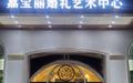 嘉宝丽婚礼艺术中心(钱江店)