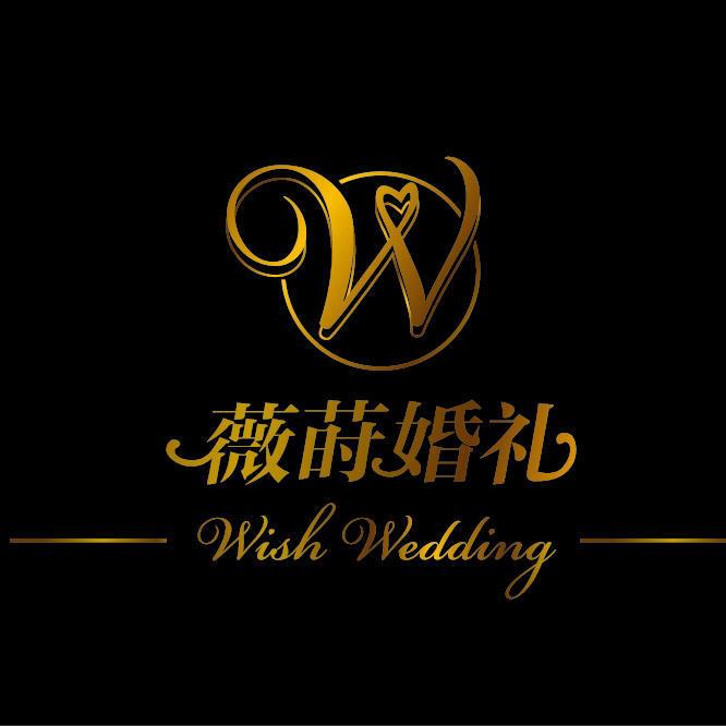 薇莳婚礼喜来也婚典