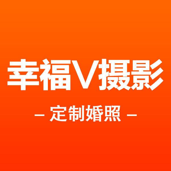 幸福V摄影长风店
