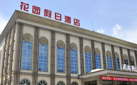 太原花园假日酒店(南中环店)