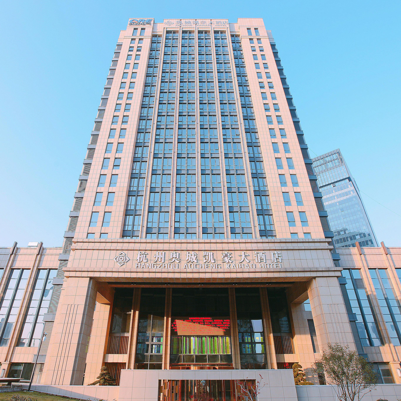 杭州奥城凯豪大酒店