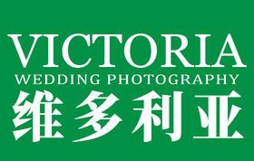 维多利亚婚纱摄影(成都总店)
