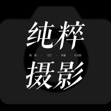 纯粹婚纱摄影(华南总店)