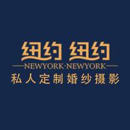 纽约纽约私人订制婚纱摄影