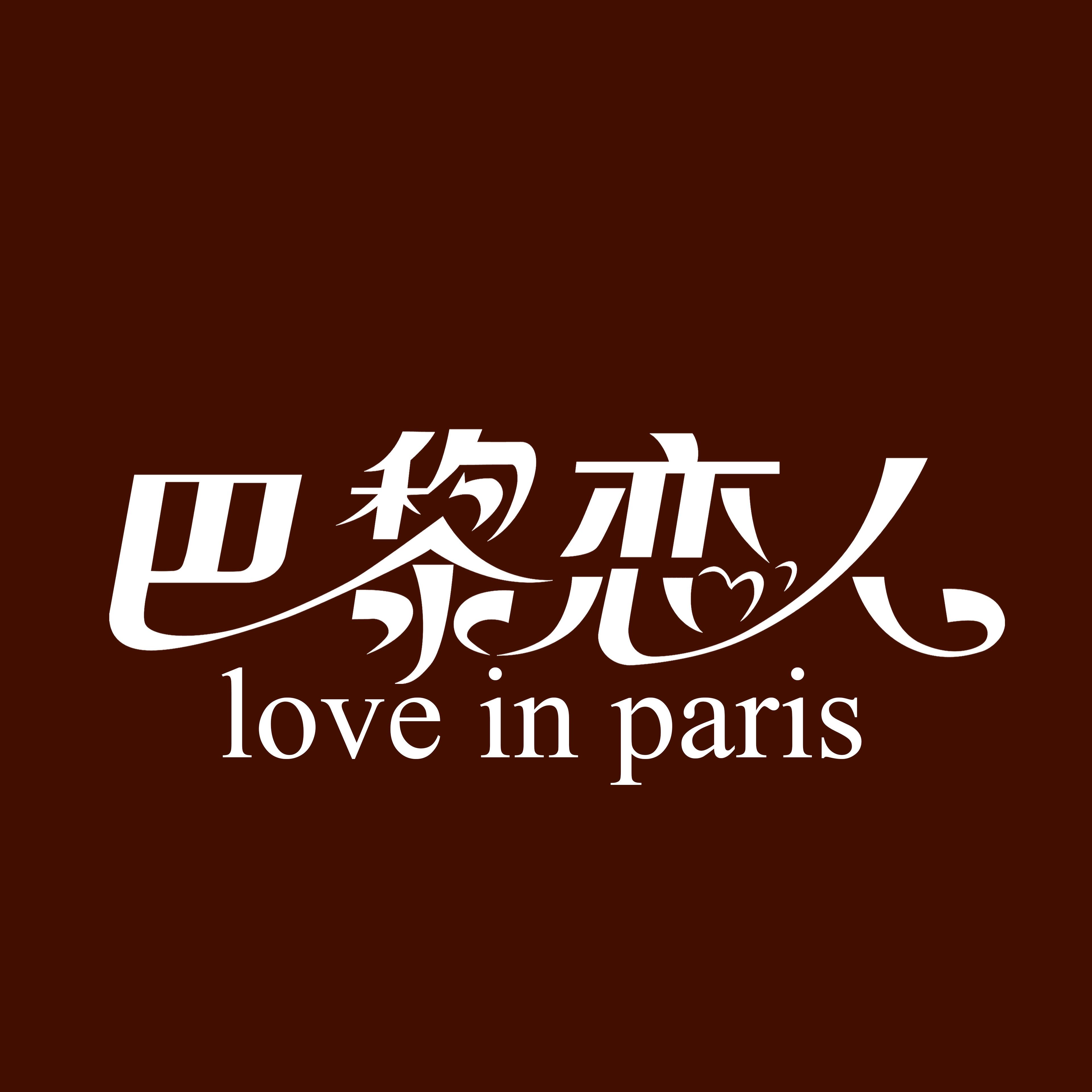 巴黎恋人婚纱摄影(北京总店)