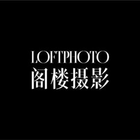 阁楼摄影(如东县)