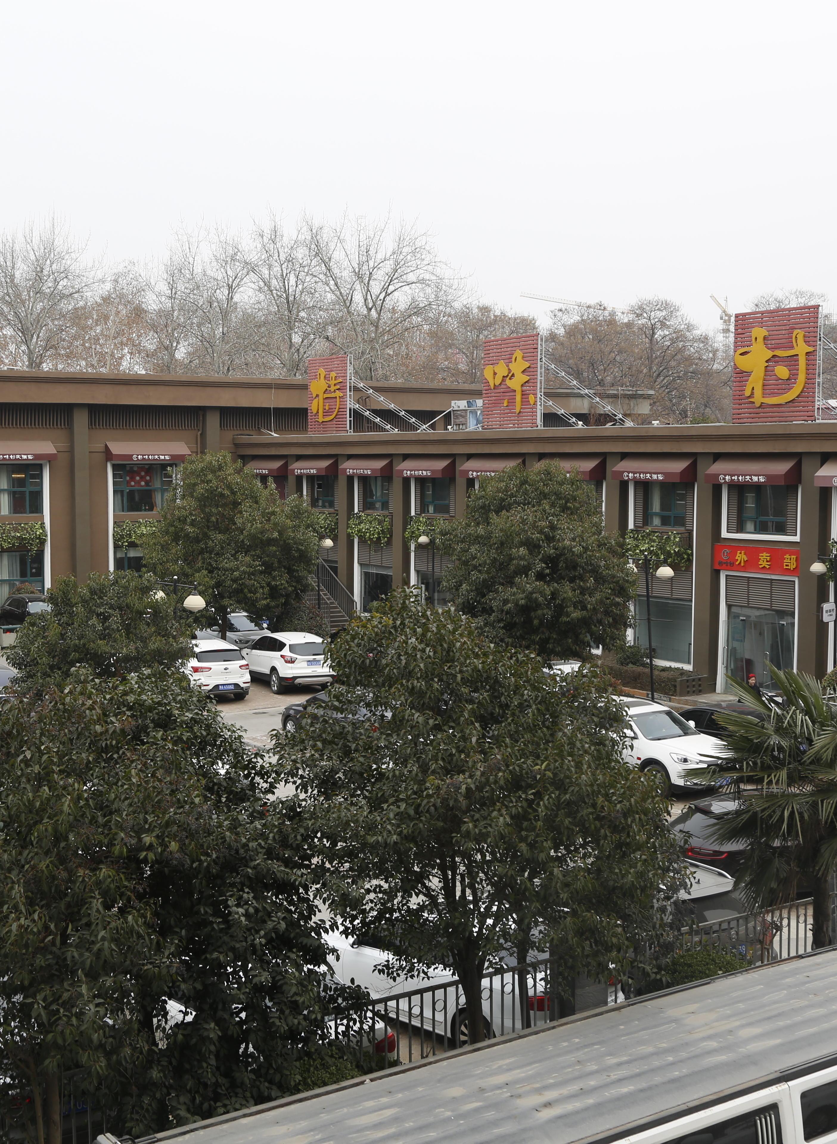郑州市管城区特味村大酒店