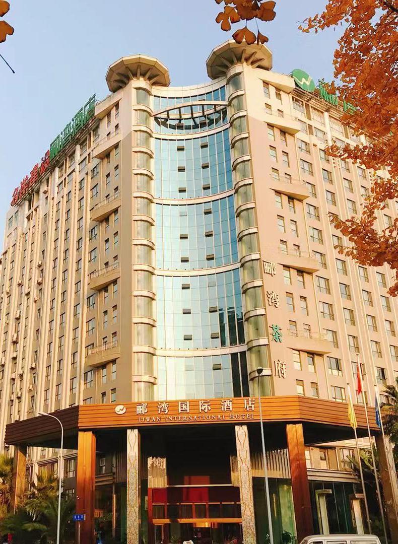 郦湾国际酒店