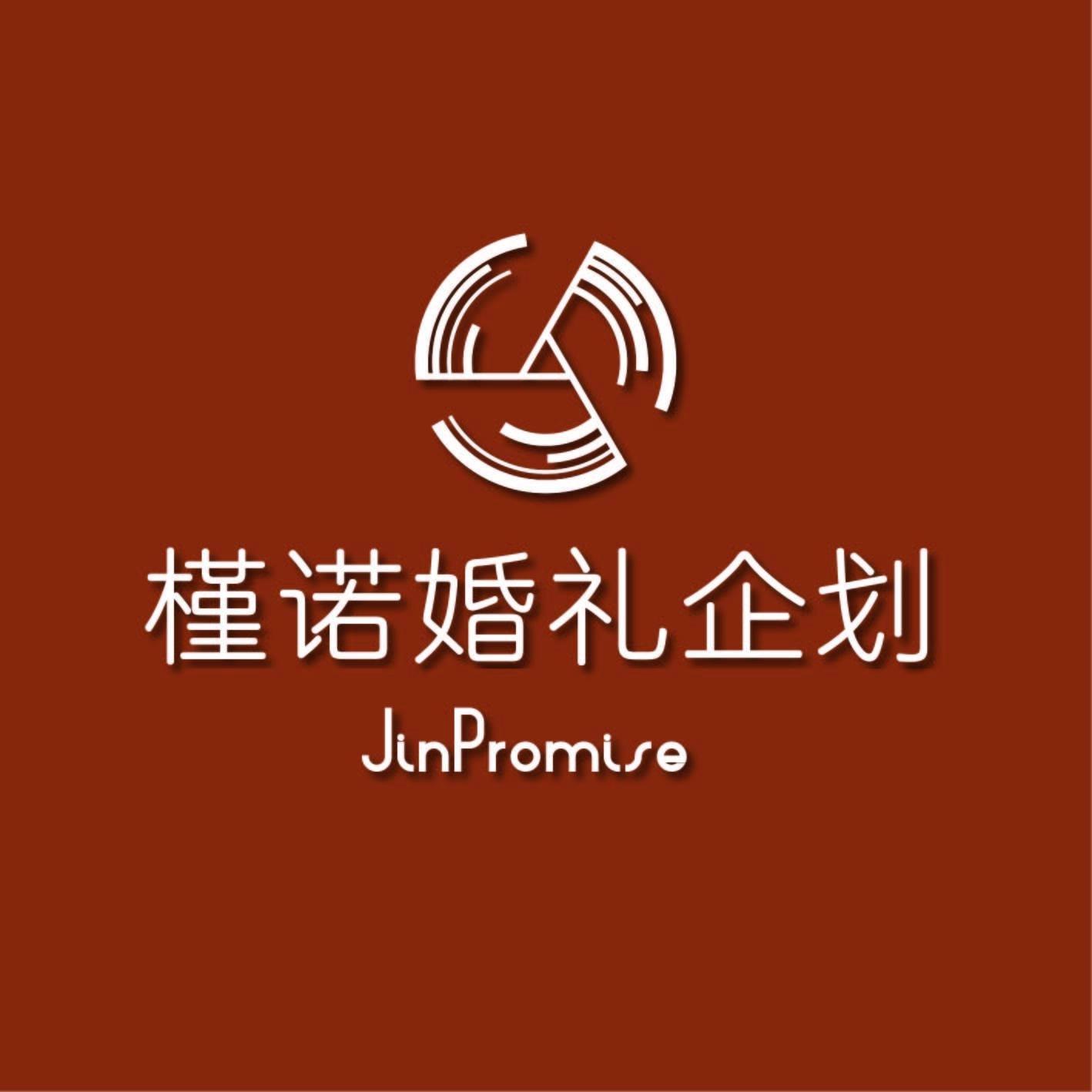 槿诺婚礼企划JinPromise