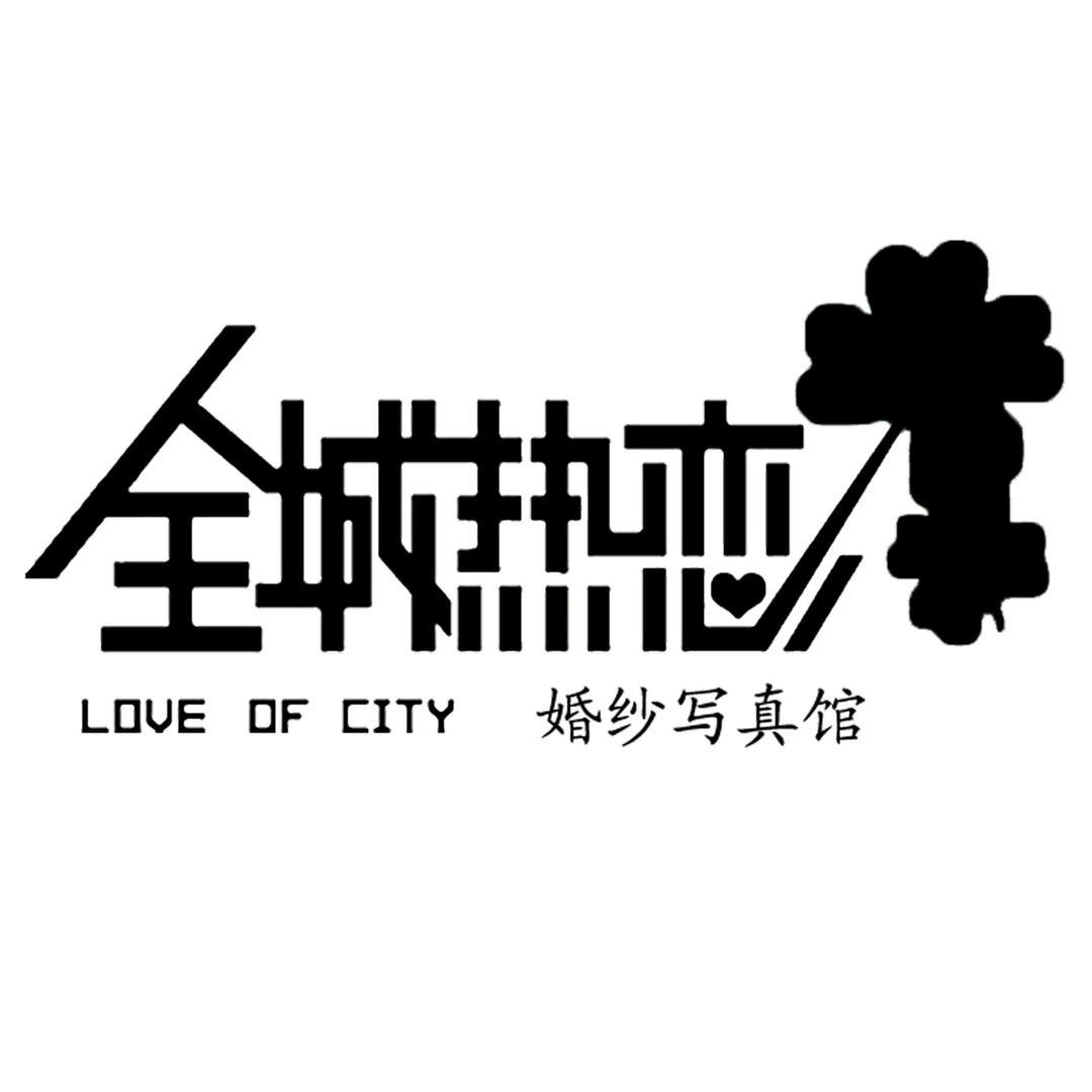 晋江全城热恋婚纱摄影