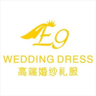 E9高端婚纱礼服馆