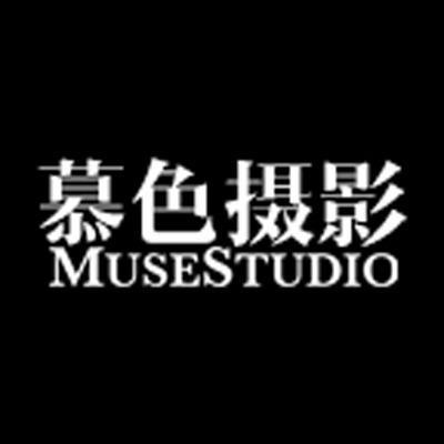 慕色摄影 MusePhoto