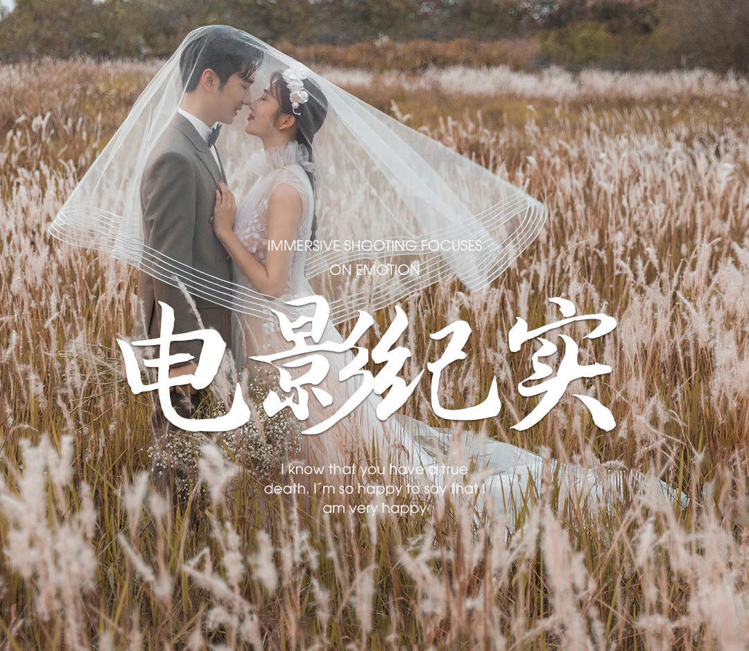 【人气爆款】电影纪实风婚纱照+双外景纪录拍摄