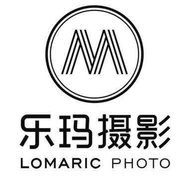 乐玛定制摄影(宁波总部)