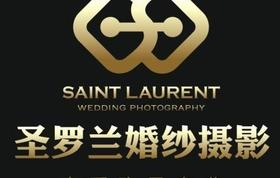 圣罗兰婚纱摄影尊荣馆