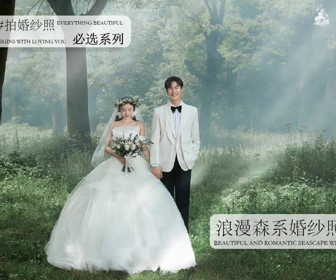 浪漫森系婚纱照—含八套服装—婚纱照必选系列