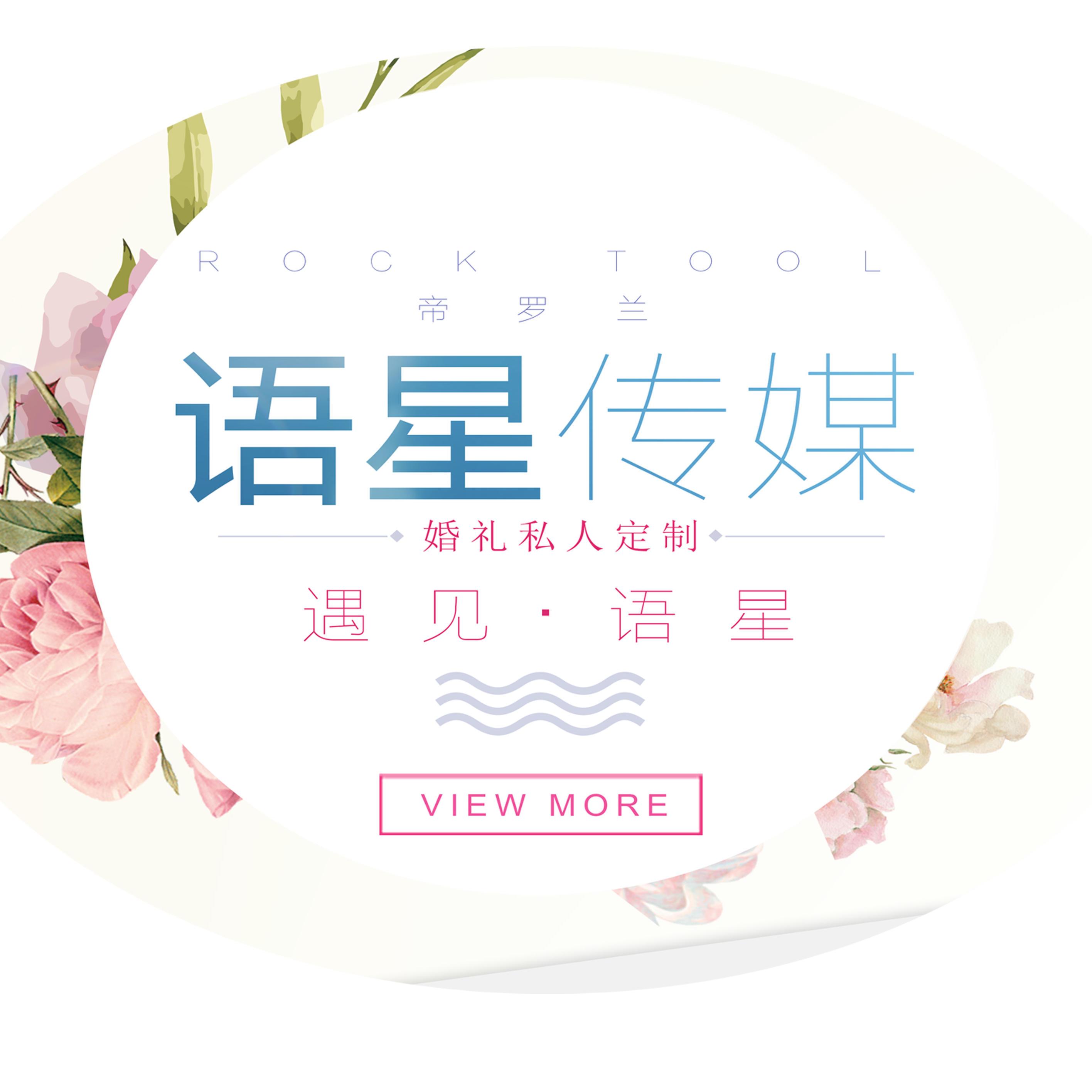 海南语星婚礼策划