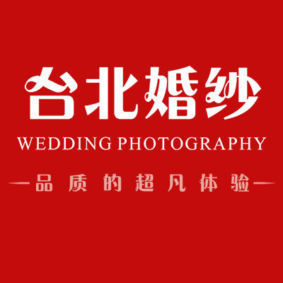 昆明台北婚纱摄影