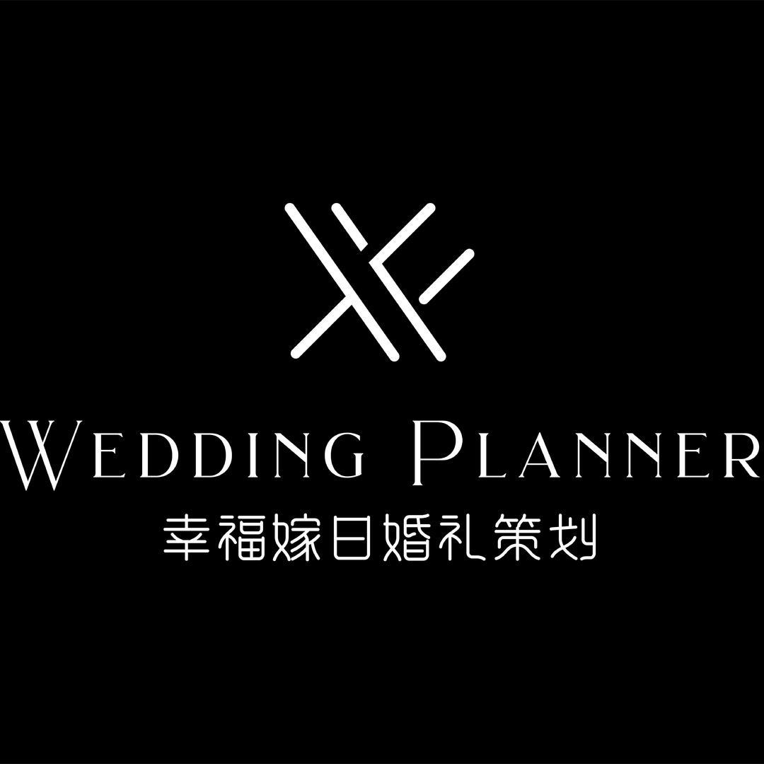 幸福嫁日婚礼企划