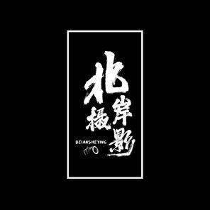北岸摄影(西藏站)