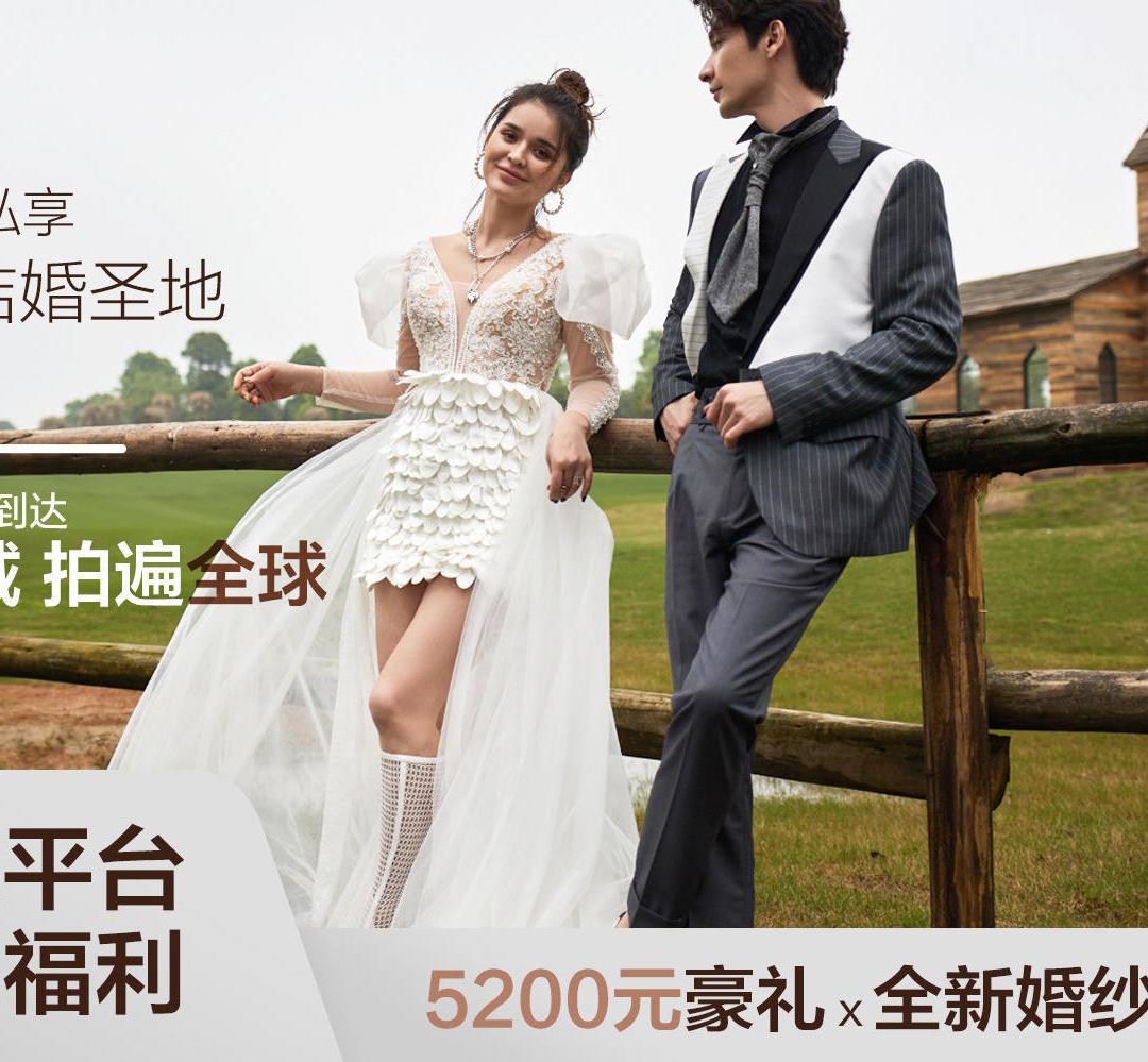【店长推荐】+5200婚嫁礼包 必拍婚纱照