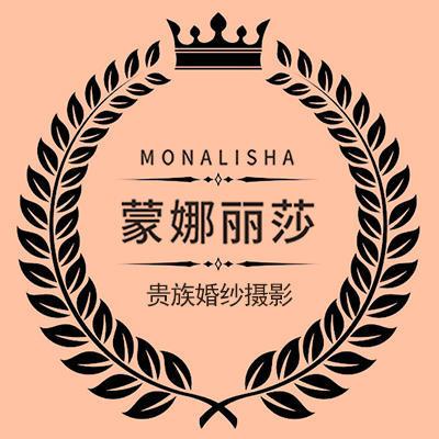 蒙娜丽莎贵族婚纱摄影