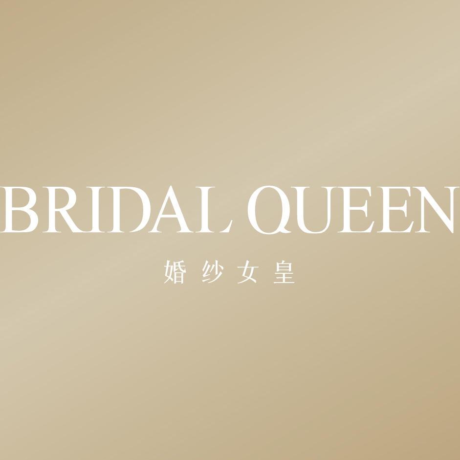Bridal Queen婚纱女皇