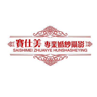吕梁市离石区赛仕美专业婚纱摄影