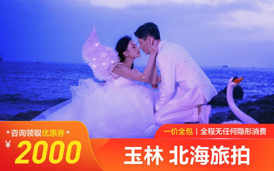 【玉林+北海】旅拍海景婚纱照/免费升级新主题