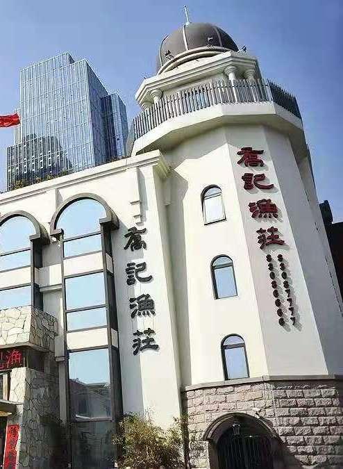 乔记渔庄(五四广场店)