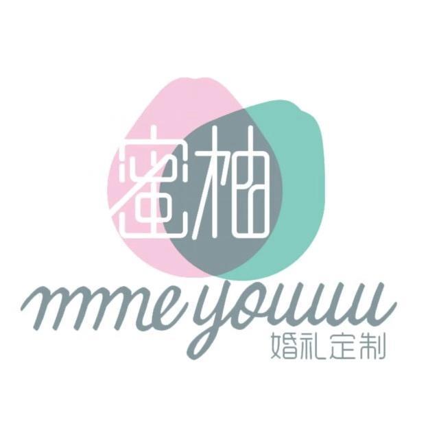 MEYOU蜜柚婚礼定制