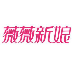 秦皇岛薇薇新娘