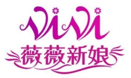 平阳县水头薇薇新娘婚纱摄影店