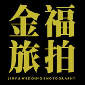 三亚金福旅拍婚纱摄影