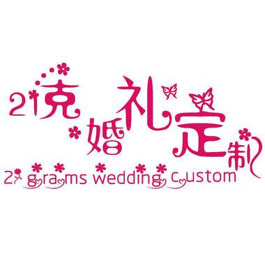 21克婚礼定制