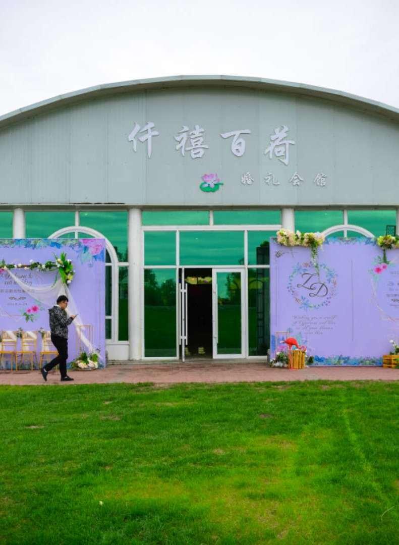 滨江湿地草坪婚礼宴会厅