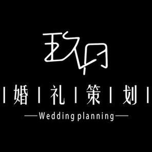 玖月婚礼策划
