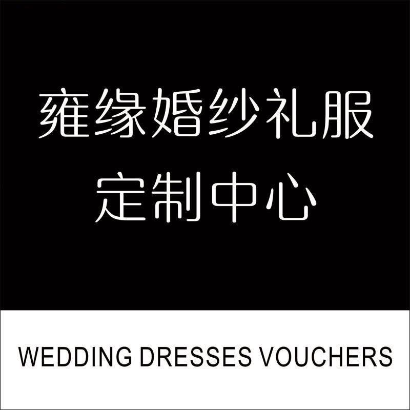 雍缘婚纱礼服定制中心