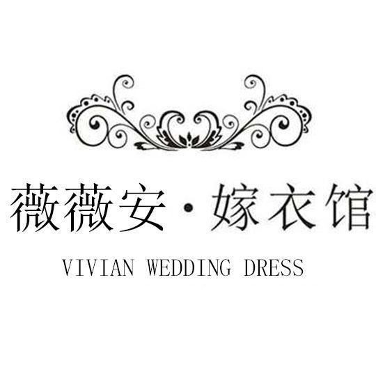薇薇安嫁衣馆