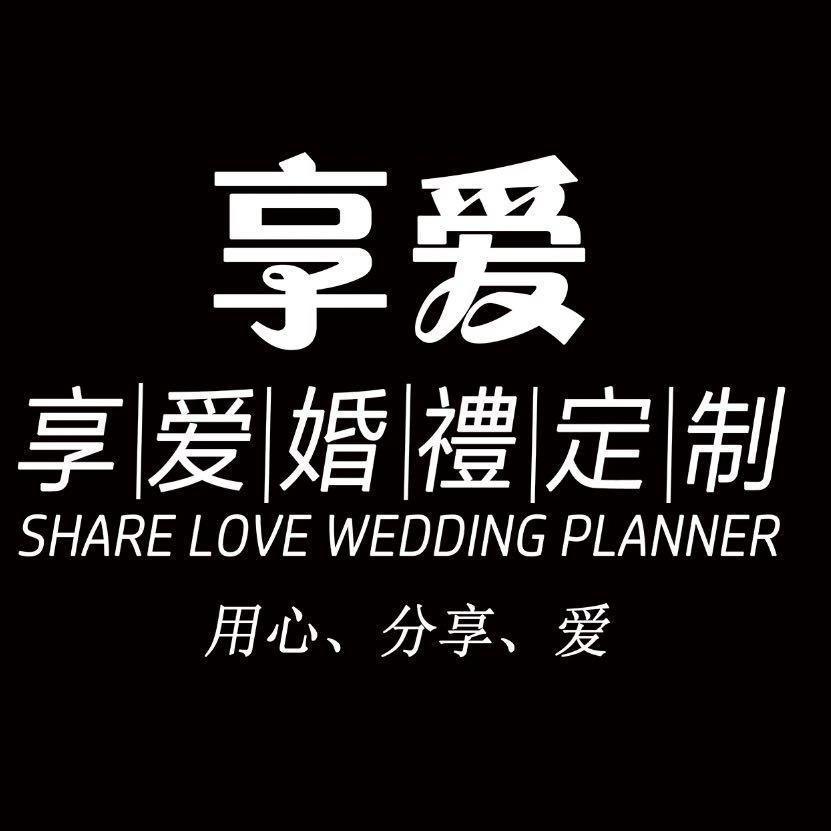 享爱婚礼策划