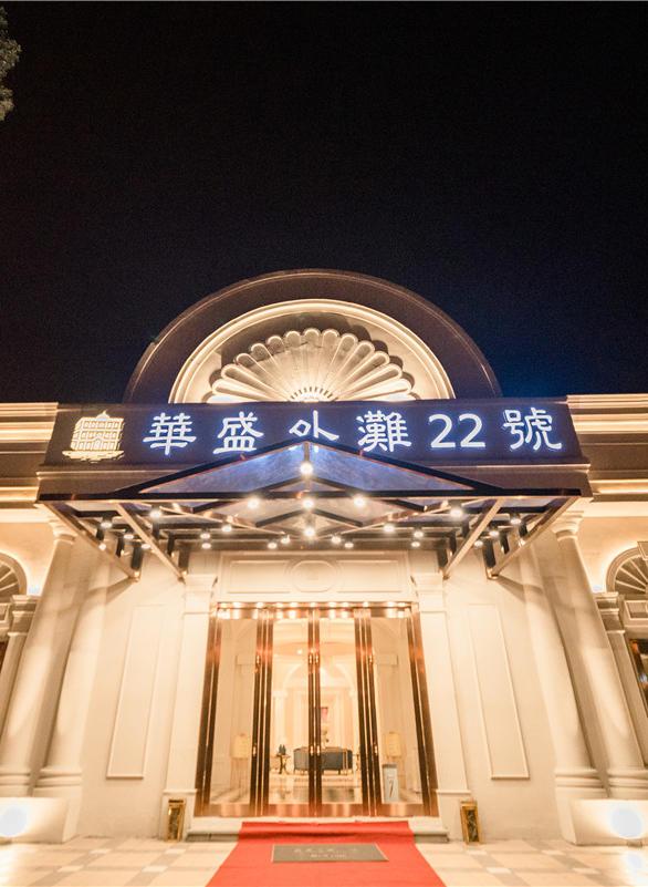 华盛外滩宴会中心(宁波旗舰店)