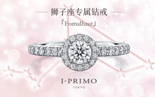 I-PRIMO狮子座钻戒Fomalhautete