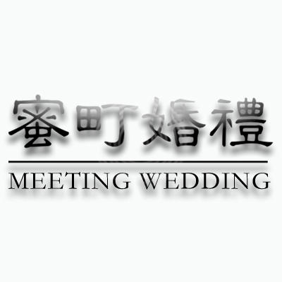 蜜町婚礼 MEETINGWEDDING