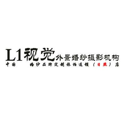 日照L1视觉外景婚纱摄影机构