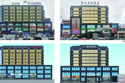 北京奥北宝迪酒店