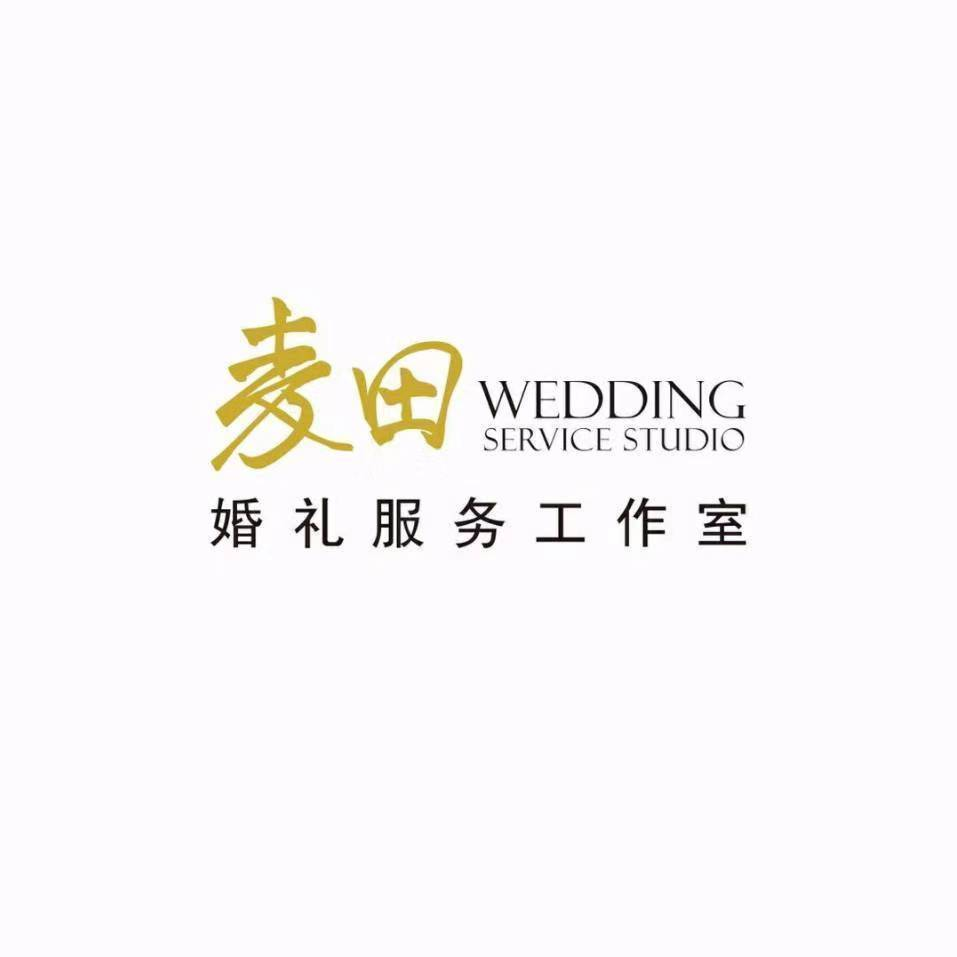 麦田婚礼(红安旗舰店)
