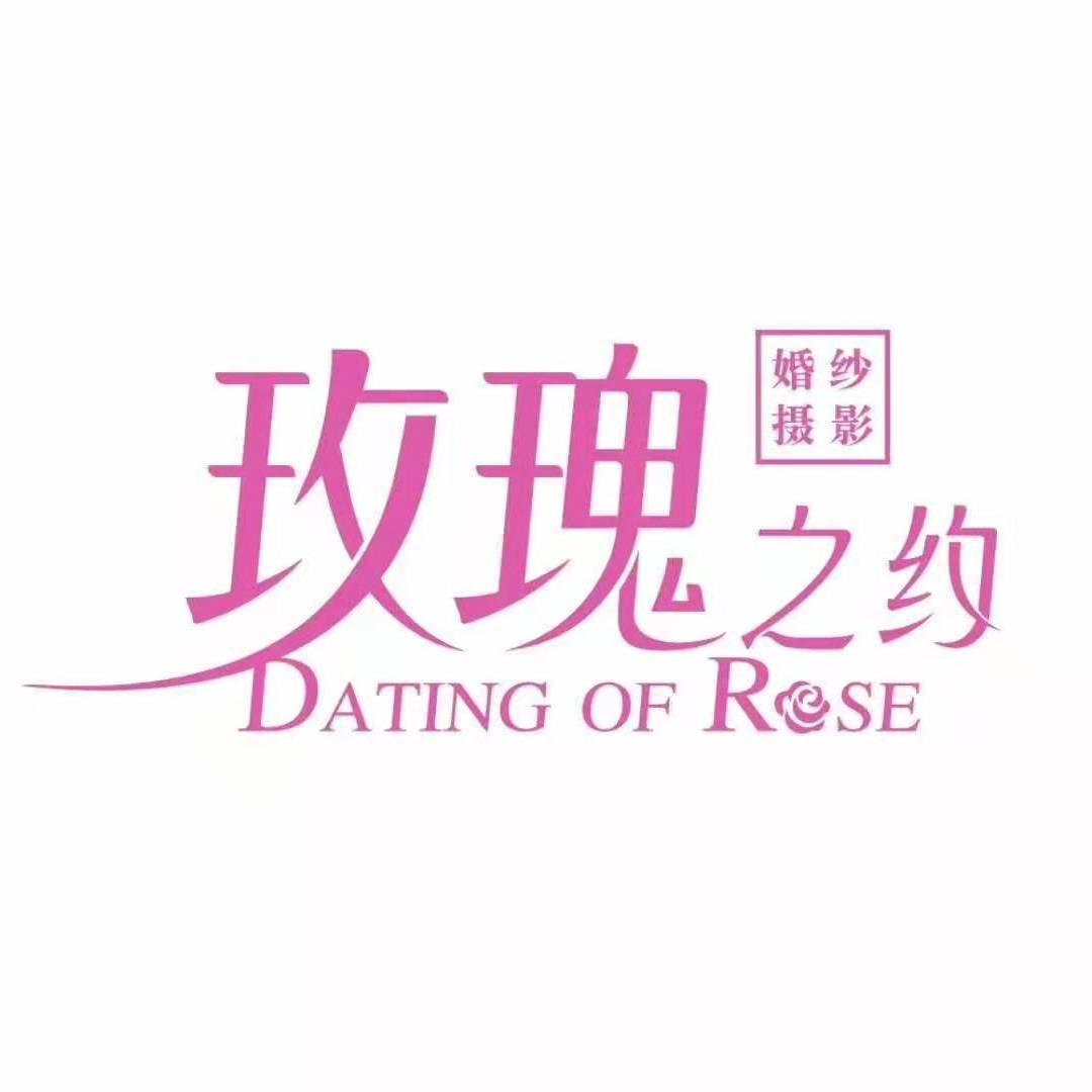 玫瑰之约婚纱摄影 婚庆